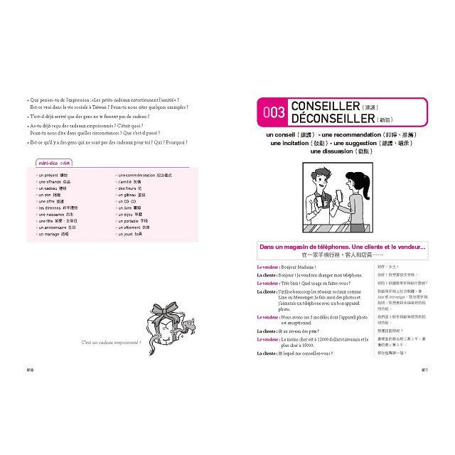 流利法語的157個關鍵動詞
