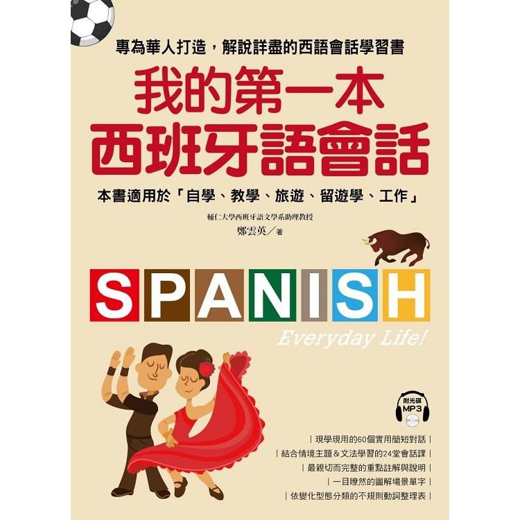 我的第一本西班牙語會話:專為華人打造,解說詳盡的西語會話學習書!(附1MP3)