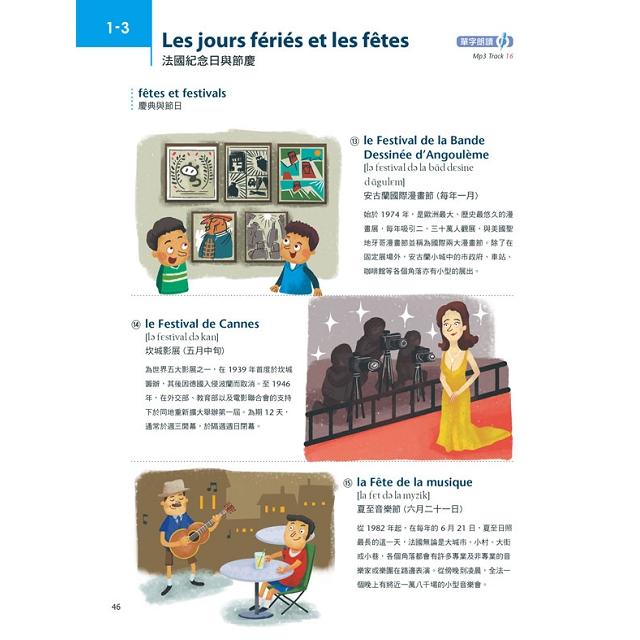 情境式法語圖解字典【全新修訂版】(附DVD-ROM含MP3功能)