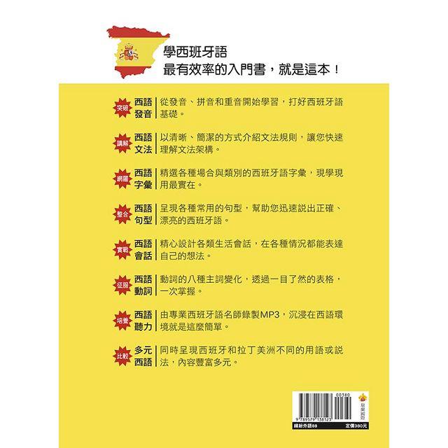 大家的西班牙語A1升級版(隨書附贈作者親錄國際標準西語發音+朗讀MP3)