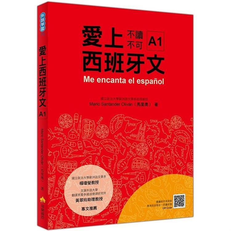 愛上西班牙文A1(隨書附作者親錄標準西語朗讀音檔QR Code)