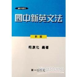 國中新英文法18K平