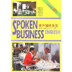 客戶接待英文