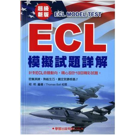 ECL模擬試題詳解
