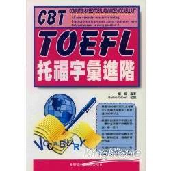 托福字彙進階(書+卡)