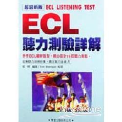 ECL聽力測驗詳解