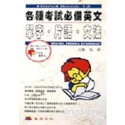 各種考試必備英文單字.片語.文法