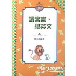 讀寓言,學英文(書+CD)
