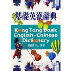 基礎英漢辭典