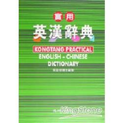 實用英漢辭典