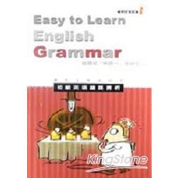 初級英語錯誤辨析