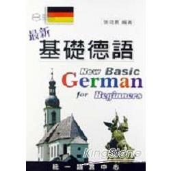 最新基礎德語(一書三卡)