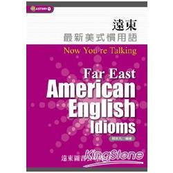 遠東最新美式慣用語