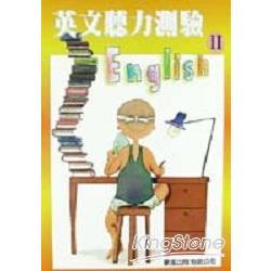 英文聽力測驗2(書+CD)