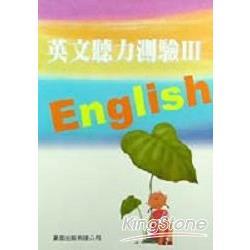 英文聽力測驗3(書+1CD)