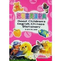 好兒童英漢辭典