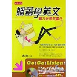 躺著學英文(附CD):聽力從零到滿分