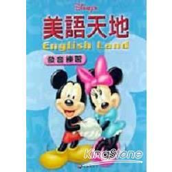 迪士尼美語天地-發音練習(含1CD)