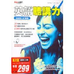 英語聽講力 ( 朗讀CD版)