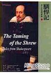 馴悍記   The Taming of the Shrew     25K