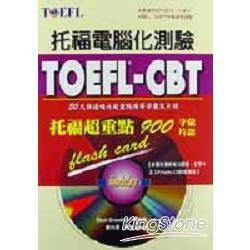 TOEFL-CBT托福超重點900字彙片語(附2