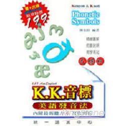 KK音標:美語發音法(書+光碟)