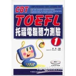托福電腦聽力測驗1(書/CD4片)