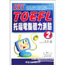 托福電腦聽力測驗2(書/CD4片)