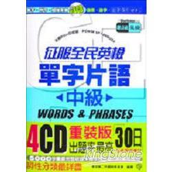 征服全民英檢單字片語:中級(附4CD)