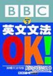 英文文法OK! BBC英文OK!