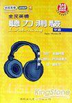 全民英檢聽力測驗(中級)2CD