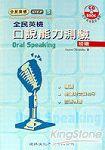 全民英檢口說能力測驗:初級(附CD)
