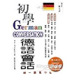 初學德語會話(書附2CD)