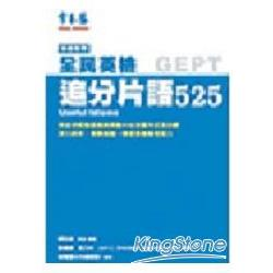 初級追分片語525(雙CD版)