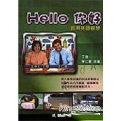 Hello你好實用英語教學(書)