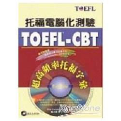 TOEFL-CBT超高頻率托福字彙(2CD-ROM)