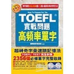 TOEFL實戰問題高頻率單字(附2CD&CD-ROM)