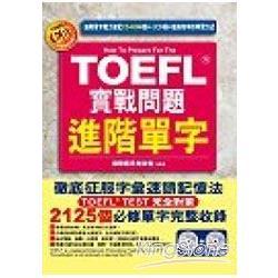 TOEFL實戰問題進階單字(附2CD&CD-ROM)
