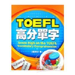 TOEFL高分單字