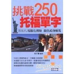 挑戰250托福單字(CD版)