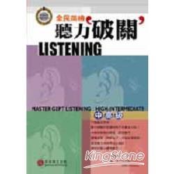 全民英檢聽力破關:中高級(3CD)