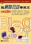 寫網路日誌學英文:辦公室熟女篇(1CD)
