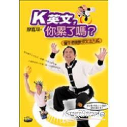 K英文,你累了嗎?:蠻牛老師教你文法九式