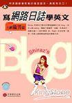 寫網路日誌學英文:上網獵男篇(1CD)