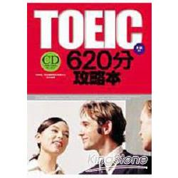 TOEIC 620分攻略本(附1CD)
