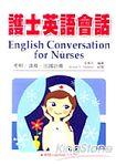 護士英語會話(修訂版)