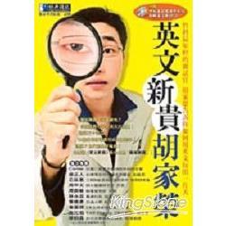 英文新貴胡家榮附(CD)