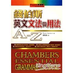 錢伯斯英文文法與用法A-Z(32K書)
