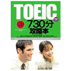 TOEIC 730分攻略本(附1CD)