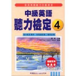 中級英語聽力檢定4(書+4CD)